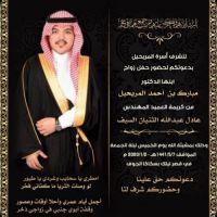 #زواج #الدكتور #مبارك #أحمد #المريحيل .