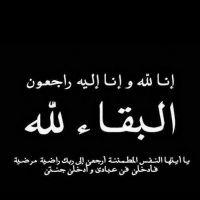 #في ذمة الله #نمشة عبدالمحسن #عواد المياس