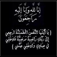 #في ذمة الله # والدة احمد غضبان داير الخالدي