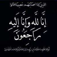 #في ذمة الله #حامد مفضي الخالدي