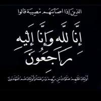 #في ذمة الله #خالد فريج الخالدي