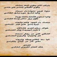 #الشاعر #خالد العمّار #الغريري الخالدي
