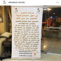 #دعوة #حفل اجتماع #أسرة الفاضل