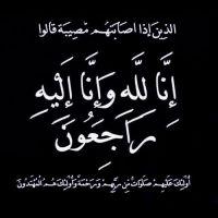 #في ذمة الله #صالح بن #عبدالعزيز بن #راشد الفاضل