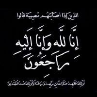 #في ذمة الله #أمل عبدالله الزياد الخالدي