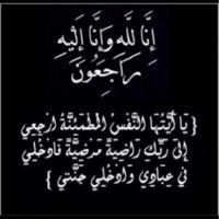 #في ذمة الله #نوفا حسن المانع الخالدي