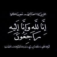 #في ذمة الله #  حمد النزال حمد الناصر الخالدي
