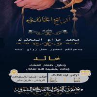 #زواج #خالد محمد #عزام الخالدي.