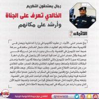 رساله شكر للعقيد خالد منجل الخالدي