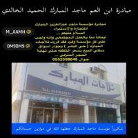 #مؤسسة ماجد #المبارك #للتجاره