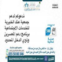 جمعية عنك الخيرية للخدمات الاجتماعية