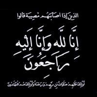 #في ذمة الله #سالم عبدالكريم حميد الحميد