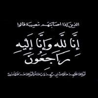 #في ذمة الله #دانه حمد غضبان الخالدي ابنة الخالدي