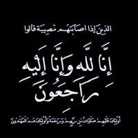 #في ذمة الله # عبد الرحيم عبد الرحمن السواعي  بني خالد