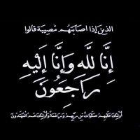 #في ذمة الله #شيخه بنت فرحان القاضي الخالدي
