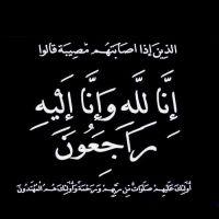 #في ذمة الله #عارف بن علي عيسى العطيش
