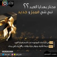 محتارين بهدايا العيد ❗❗