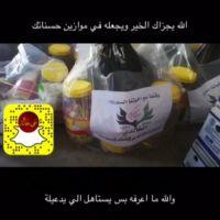 #شكر وعرفان #وامتنان ( من ادارة #تطبيق وصحيفة بني خالد الى الخـالدي #صاحب هاذه الحملة )