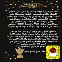 #عاد_عيدكم_يالخوالد #بمناسبة #حلول #عيد #الفطر #المبارك يتقدم منسوبي  تطبيق وصحيفة بني خالد الإلكترونية
