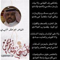 ياهاتفي زف التهاني  #ابوصقرالنهدي الخالدي