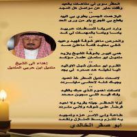 اهداء الى الشيخ / منديل بن حربي المنديل