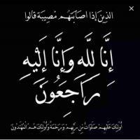 إنتقلت إلى رحمة الله تعالى  *أم عبدالرحمن* زوجة عبدالهادي عواد المياس