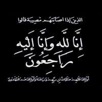 #في ذمة الله #الحاجة حميرا خليف مبارك الهزاع الرطبي الخـالدي والدة أحمد الدهام الرطبي الخـالدي