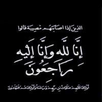 #في ذمة الله #حمد بن قنيص القنيص الخالدي