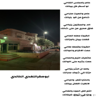 عامر يامجلس الضاحي