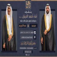 #زواج محمد وعبدالكريم ابناء احمد خالد الذيبان الخالدي