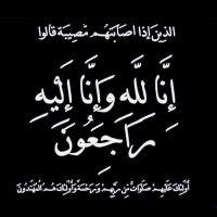#في ذمة الله #عبدالكريم طعمه صالح البشّيِّر الخالدي