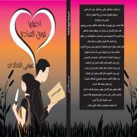 اصدار الطبعة الثانية من رواية احببتها فوق العادة