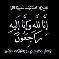 #في ذمة الله #حرم محمد مطير جلوي العميري