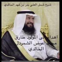 #الشاعر #بدر بن #فهد البليهد