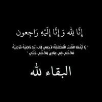#في ذمة الله حسن محمد ايوب مبارك الناصر