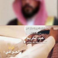 #زواج #عبدالكريم #العوافي