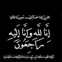 #في ذمة الله #خليفه بن علي بن نامي العميري