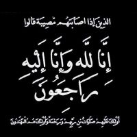 #في ذمة الله #عبد الرحمن بن حمد #الثواب الخالدي