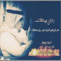 #جديد-الشاعر #احمد الرطبي #الخالدي #بعنوان  #رحيل ومحطات