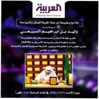 الخالدي ضيفاً على قناة العربيه