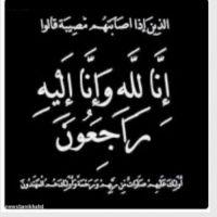 #في ذمة الله # صلبا احمد الخالدي زوجه بطمان محمد السناني الخالدي ابوخليفة