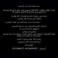 #في ذمة الله #جاسم محمد عبدالمحسن عواد المياس
