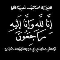 #في ذمة الله #جاسم محمد #الدعيرب الخالدي