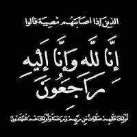 #في ذمة الله #جاسم #محمد الزيد الخالدي