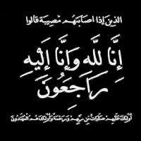 #في ذمة الله  #ردن حمود المهاشير