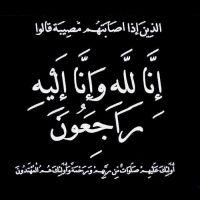#في ذمة الله تعالى #غالب بن عيد الزياد ،، أبو ايوب