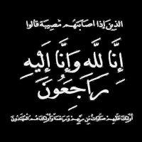 #في ذمة الله # خالد سعيد الدمخ