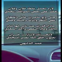 #الشاعر #حمد #الدليهي