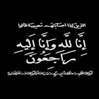 #في ذمة الله #حرم : فهد بن سعد الدخيل الخالدي