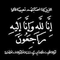 #في ذمة الله # ام فيصل والدة ماجد حمدان الخالدي